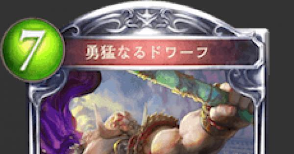 【シャドバ】勇猛なるドワーフの評価と採用デッキ【シャドウバース】