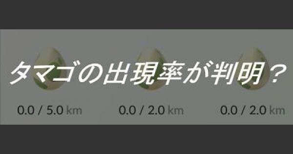 【ポケモンGO】孵化するポケモンの確率まとめ