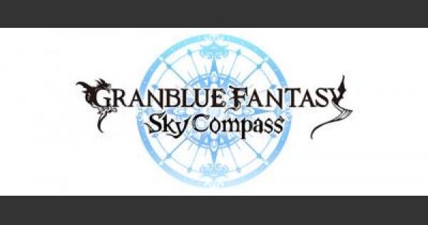 【グラブル】グラパス/スカイコンパスの連携方法と機能まとめ【グランブルーファンタジー】