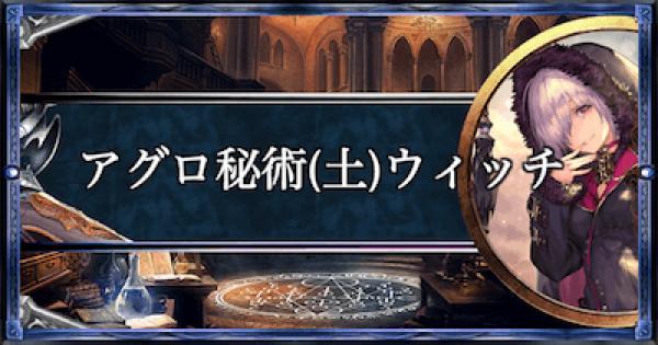 【シャドバ】アグロ秘術(土)ウィッチのアンリミテッド最新デッキと立ち回り【シャドウバース】