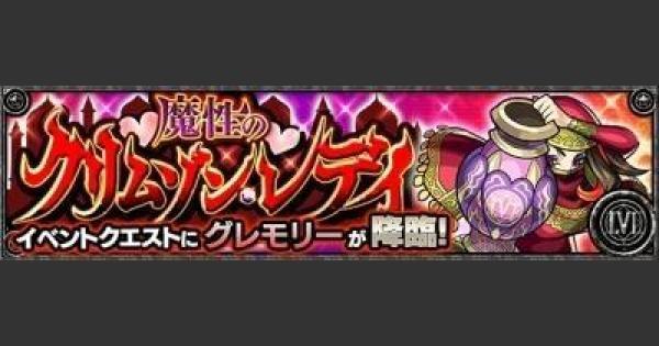 【モンスト】3/23(木)のハクア/ダイナ狙いはここ!【モンスト速報】
