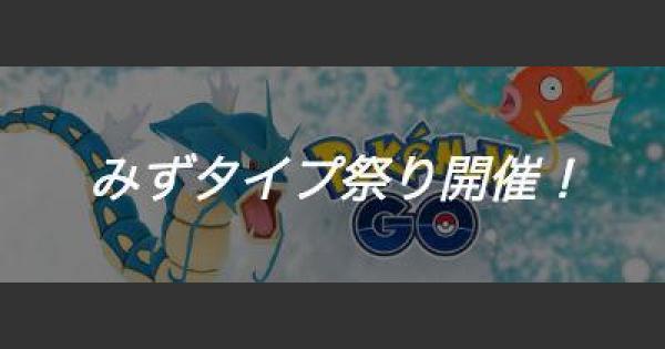 【ポケモンGO】水タイプ祭りのイベント開催!