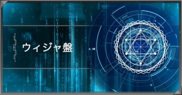 【遊戯王デュエルリンクス】「ウィジャ盤(スキル)」のドロップ方法と使い方