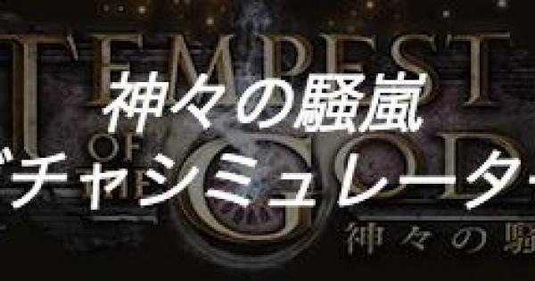 【シャドバ】神々の騒嵐ガチャシミュレーター【シャドウバース】
