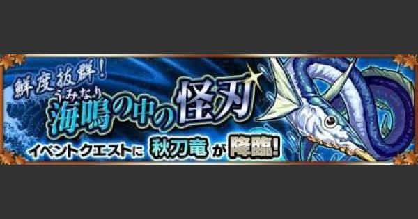 【モンスト】3/24(金)のハクア/ダイナ狙いはここ!【モンスト速報】