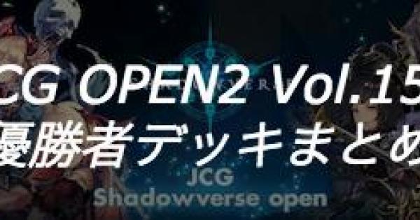 【シャドバ】JCG OPEN2 Vol.15 Aの優勝者デッキ紹介まとめ【シャドウバース】