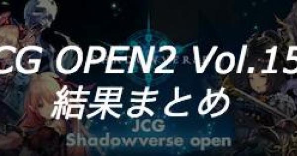 【シャドバ】JCG OPEN2 Vol.15 通常B大会の結果まとめ【シャドウバース】