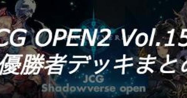【シャドバ】JCG OPEN2 Vol.15 B大会の優勝者デッキ紹介【シャドウバース】