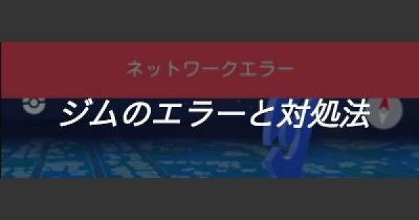 【ポケモンGO】ジムのエラー(不具合)と対処法