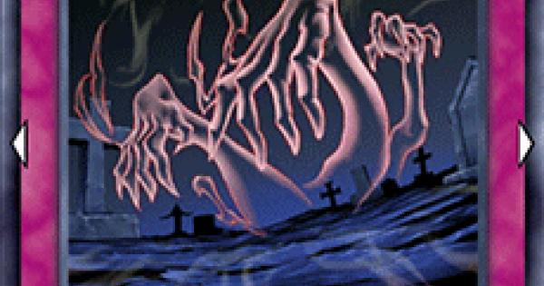 【遊戯王デュエルリンクス】地縛霊の誘いの評価と入手方法