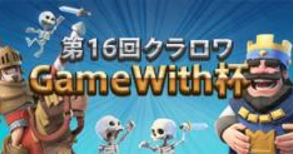 【クラロワ】第16回クラロワGameWith杯!1000人大会開催!【クラッシュロワイヤル】