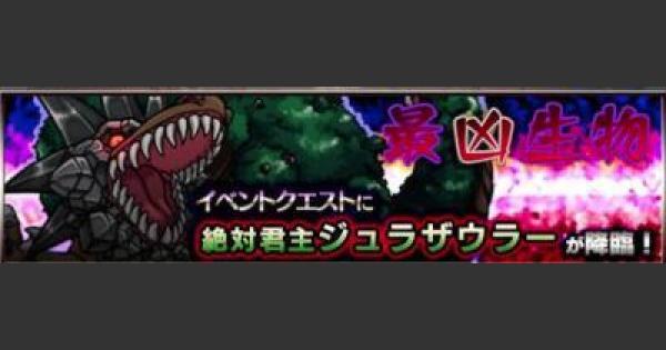 【モンスト】3/25(土)のハクア/ダイナ狙いはここ!【モンスト速報】
