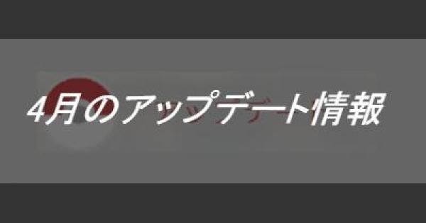 【ポケモンGO】2017年4月に開催されるかもしれないイベント&アップデート