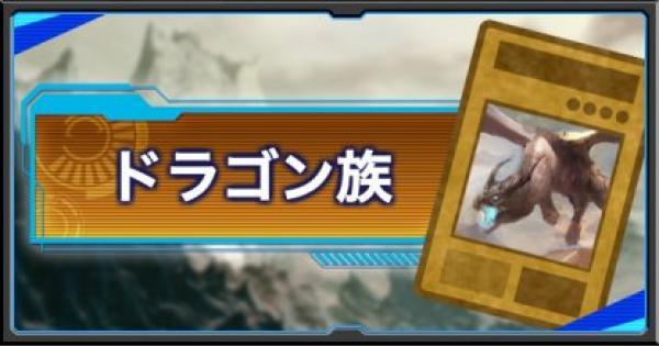 【遊戯王デュエルリンクス】ドラゴン族モンスター一覧