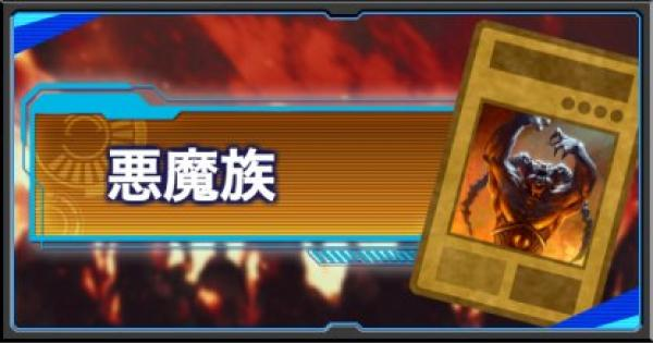 【遊戯王デュエルリンクス】悪魔族モンスター一覧