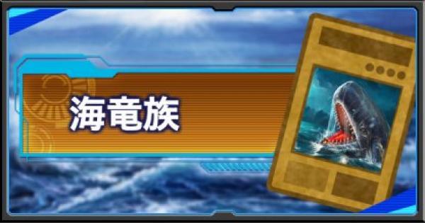 【遊戯王デュエルリンクス】海竜族モンスター一覧