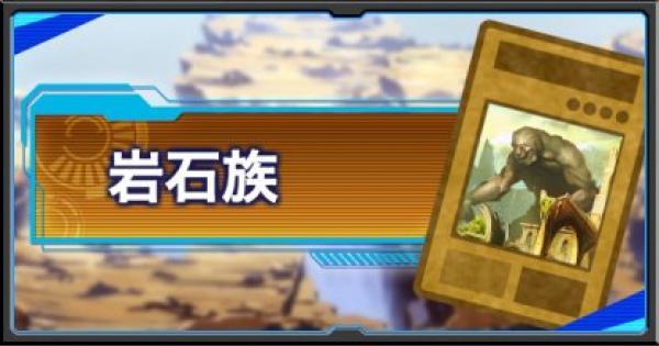 【遊戯王デュエルリンクス】岩石族モンスター一覧