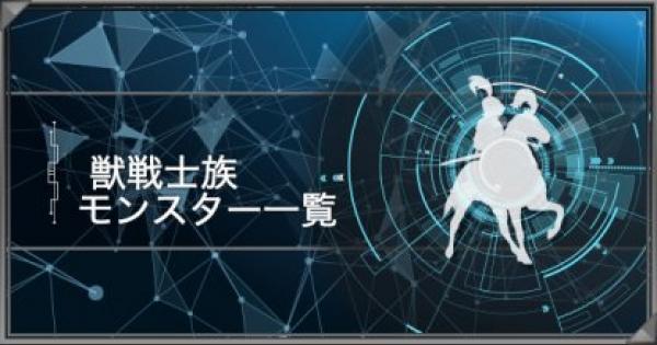 【遊戯王デュエルリンクス】獣戦士族モンスター一覧