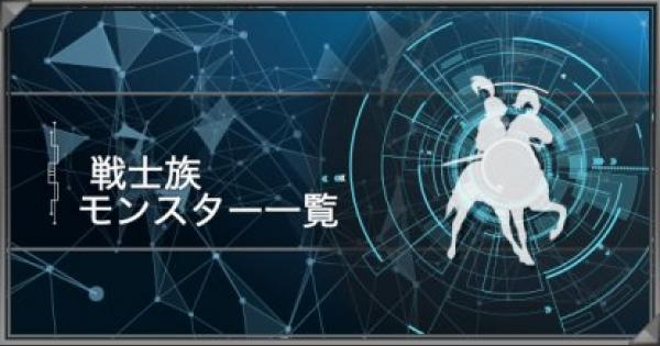 【遊戯王デュエルリンクス】戦士族モンスター一覧