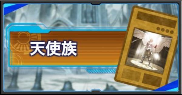 【遊戯王デュエルリンクス】天使族モンスター一覧
