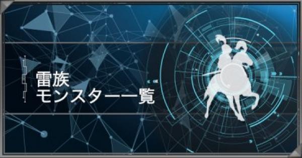 【遊戯王デュエルリンクス】雷族モンスター一覧