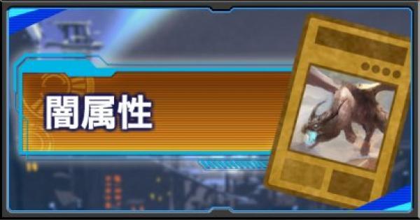【遊戯王デュエルリンクス】闇属性モンスター一覧