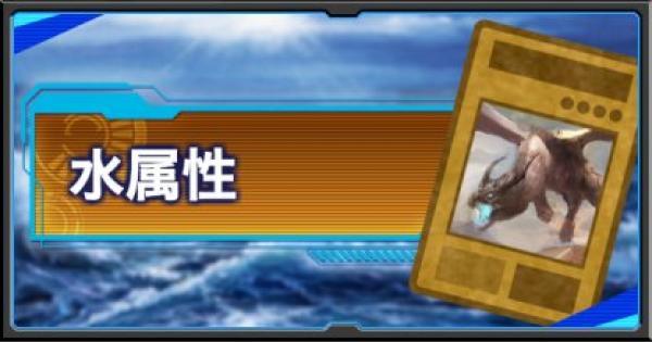 【遊戯王デュエルリンクス】水属性モンスター一覧