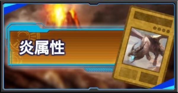 【遊戯王デュエルリンクス】炎属性モンスター一覧