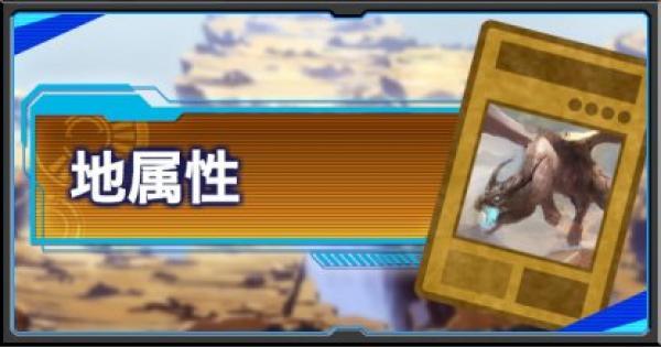 【遊戯王デュエルリンクス】地属性モンスター一覧