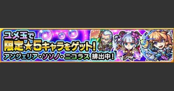 【モンスト】モンスト春祭キャンペーンが開催!