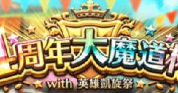 【黒猫のウィズ】『4周年大魔道杯』報酬精霊まとめ