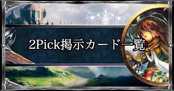 【シャドバ】2Pickで提示されるカード一覧(鋼鉄の反逆者)【シャドウバース】