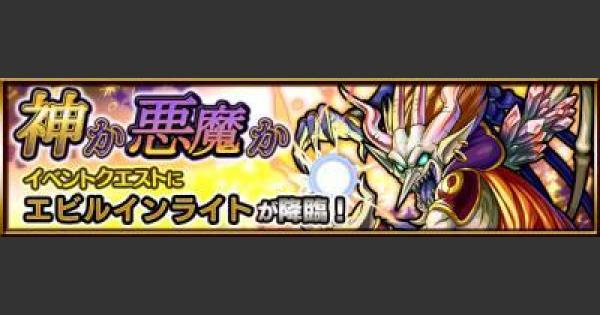 【モンスト】3/26(日)のハクア/ダイナ狙いはここ!【モンスト速報】