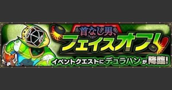 【モンスト】3/27(月)のハクア/ダイナ狙いはここ!【モンスト速報】