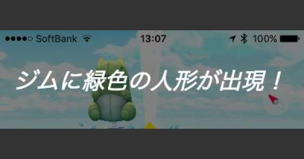 【ポケモンGO】ジムに緑の人形(身代わり人形)が出現!?