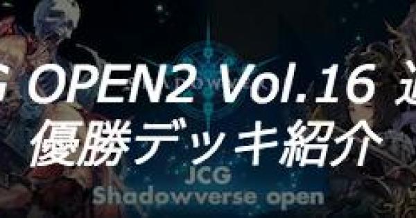 【シャドバ】JCG OPEN2 Vol.16 通常大会の優勝者デッキ紹介【シャドウバース】