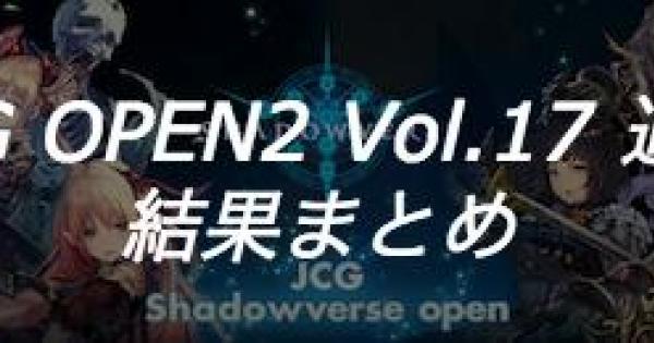 【シャドバ】JCG OPEN2 Vol.17 通常大会の結果まとめ【シャドウバース】