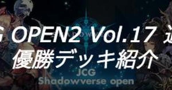 【シャドバ】JCG OPEN2 Vol.17 通常大会の優勝者デッキ紹介【シャドウバース】