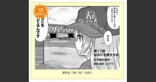 【白猫】OLリンデ再び!ひこうじま公園17・18話更新!