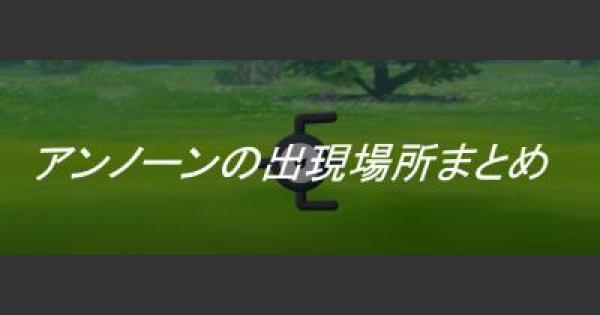 【ポケモンGO】アンノーンの出現場所について