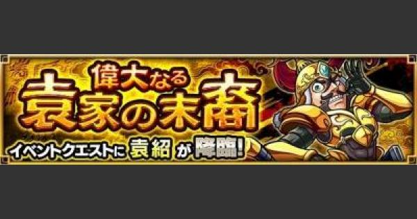 【モンスト】3/29(水)のハクア/ダイナ狙いはここ!【モンスト速報】