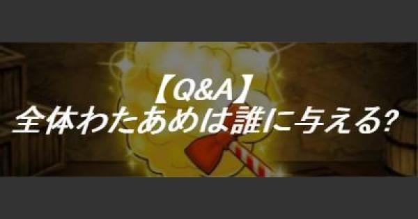 【トレクル】Q&A|全体わたあめは誰に与える?【ワンピース トレジャークルーズ】