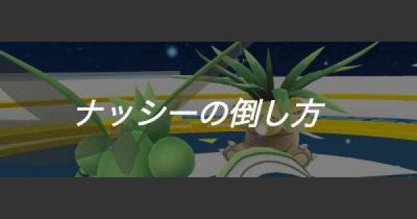 【ポケモンGO】ナッシーの弱点と対策ポケモン|倒し方を徹底解説!