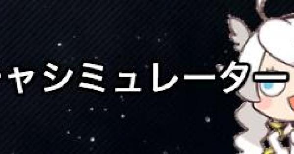 【崩壊3rd】キャラガチャシミュレーター【1点狙い】