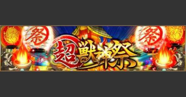【モンスト】 3/30から超・獣神祭が開催!【モンスト速報】