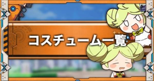 【崩壊3rd】コスチューム(バトルスーツ)一覧