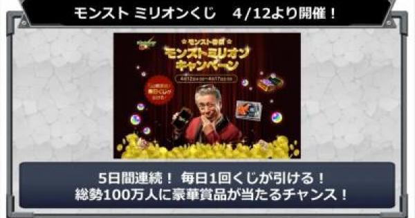【モンスト】4/12(水)よりモンストミリオンくじ開催!【モンスト速報】