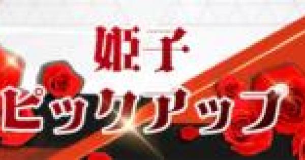 【崩壊3rd】姫子SP補給チケットが配布!イベント補給で使おう!