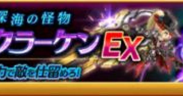 【ログレス】ギガントクラーケンEXの攻略【剣と魔法のログレス いにしえの女神】