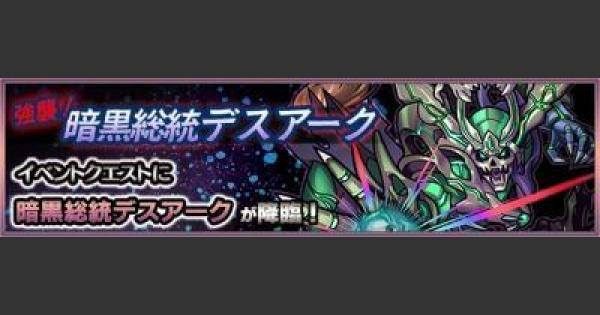 【モンスト】 4/1(土)のハクア/ダイナ狙いはここ!【モンスト速報】